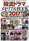韓流ドラマメモリアルBOOK2017 (タツミムック) 画像