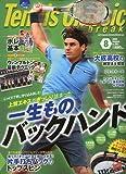 Tennis Classic Break (テニスクラシックブレイク) 2009年 08月号 [雑誌]