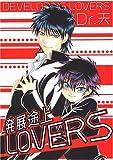 発展途上lovers (光彩コミックス)