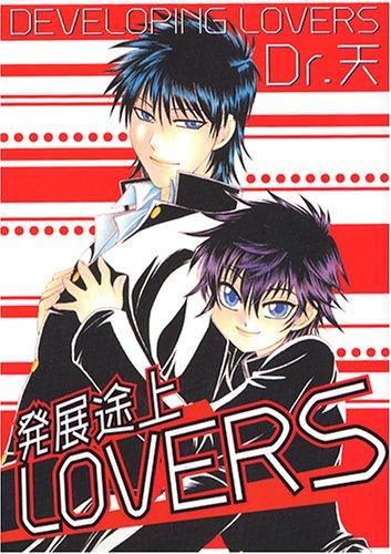 発展途上lovers (光彩コミックス)の詳細を見る