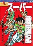 スーパー戦国記 (文華社コミックス)