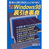 困ったときのWindows98裏引き事典―基本からMS‐DOS、レジストリまで