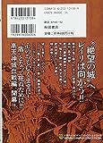 レイリ(4)(少年チャンピオン・コミックス・エクストラ) 画像