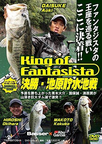 King of Fantasista 決勝・池原貯水池戦 (DVD145分)