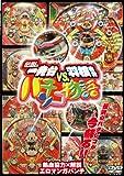 伝説の一発台vs.羽根物台 パチンコ物語[DVD]
