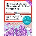 HTML5とJavaScriptによるiPhone/Android両対応アプリ開発ガイド (DESIGN & WEB TECHNOLOGY)
