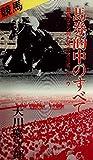 馬券的中のすべて―競馬ファンのための大川式ノウハウ (1981年) (Futaba books)