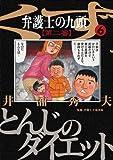 弁護士のくず 第二審 / 井浦 秀夫 のシリーズ情報を見る