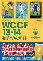 WCCF13-14 選手育成ガイド