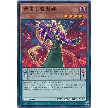 遊戯王 紫毒の魔術師 SD31-JP006 スーパー