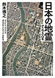 日本の地霊(ゲニウス・ロキ) (角川ソフィア文庫) -