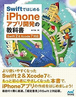 [森 巧尚]のSwiftではじめる iPhoneアプリ開発の教科書 【Swift 2&Xcode 7対応】 (教科書シリーズ)