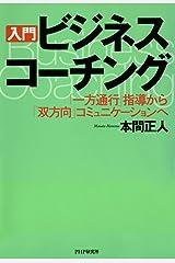 [入門]ビジネス・コーチング Kindle版