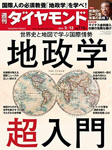 週刊ダイヤモンド 2016年 2/13 号 [雑誌] (地政学超入門)