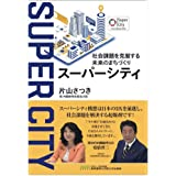 『スーパーシティ』社会課題を克服する未来のまちづくり