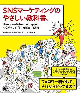 SNSマーケティングのやさしい教科書。 Facebook・Twitter・Instagramーつながりでビジネスを加速する技術の書影