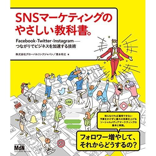 SNSマーケティングのやさしい教科書