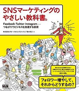 [株式会社グローバルリンクジャパン/清水将之]のSNSマーケティングのやさしい教科書。 Facebook・Twitter・Instagramーつながりでビジネスを加速する技術