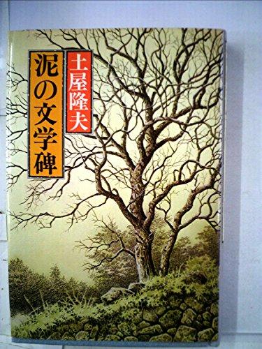 泥の文学碑 (1981年)