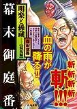明楽と孫蔵 混乱編―幕末御庭番 (キングシリーズ 漫画スーパーワイド)