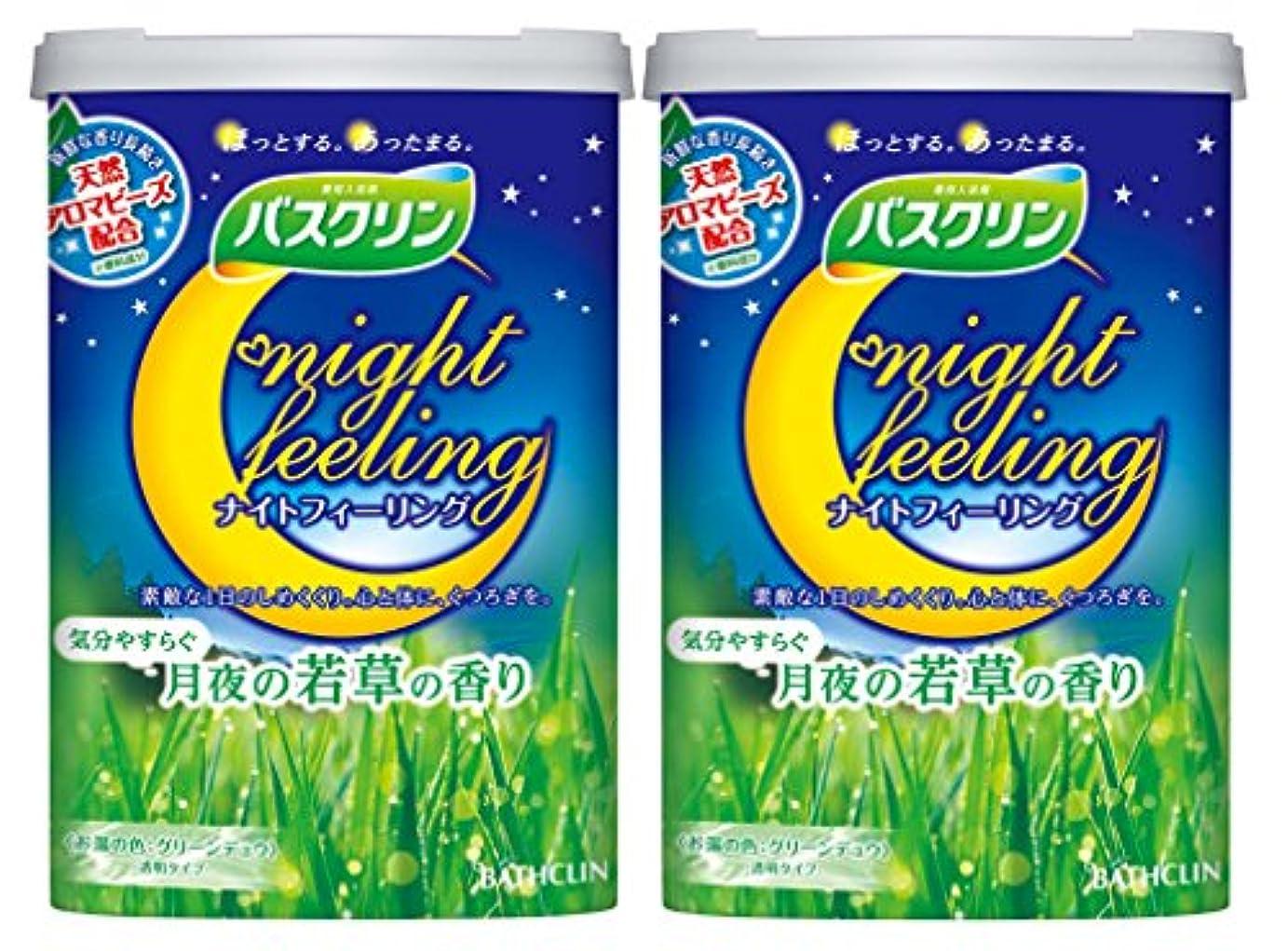 信号助けて選択する【セット品】バスクリン ナイトフィーリング 気分やすらぐ月夜の若草の香り 600g 入浴剤 (医薬部外品) 2個セット