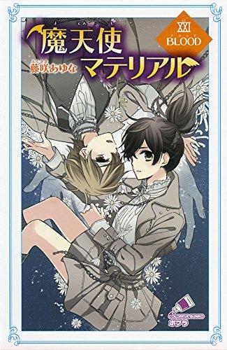 (C[ふ]03-26)魔天使マテリアルXXI BLOOD (ポプラカラフル文庫)
