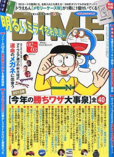 DIME (ダイム) 2013年 2/5号 [雑誌]の詳細を見る