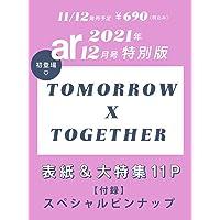 ar 2021年12月号 特別版【表紙:TOMORROW X TOGETHER ver.】