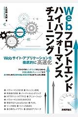 Webフロントエンド ハイパフォーマンス チューニング 単行本(ソフトカバー)