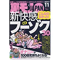 裏モノJAPAN 2017年 11 月号 [雑誌]