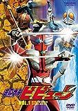 超神ビビューン VOL.1[DVD]