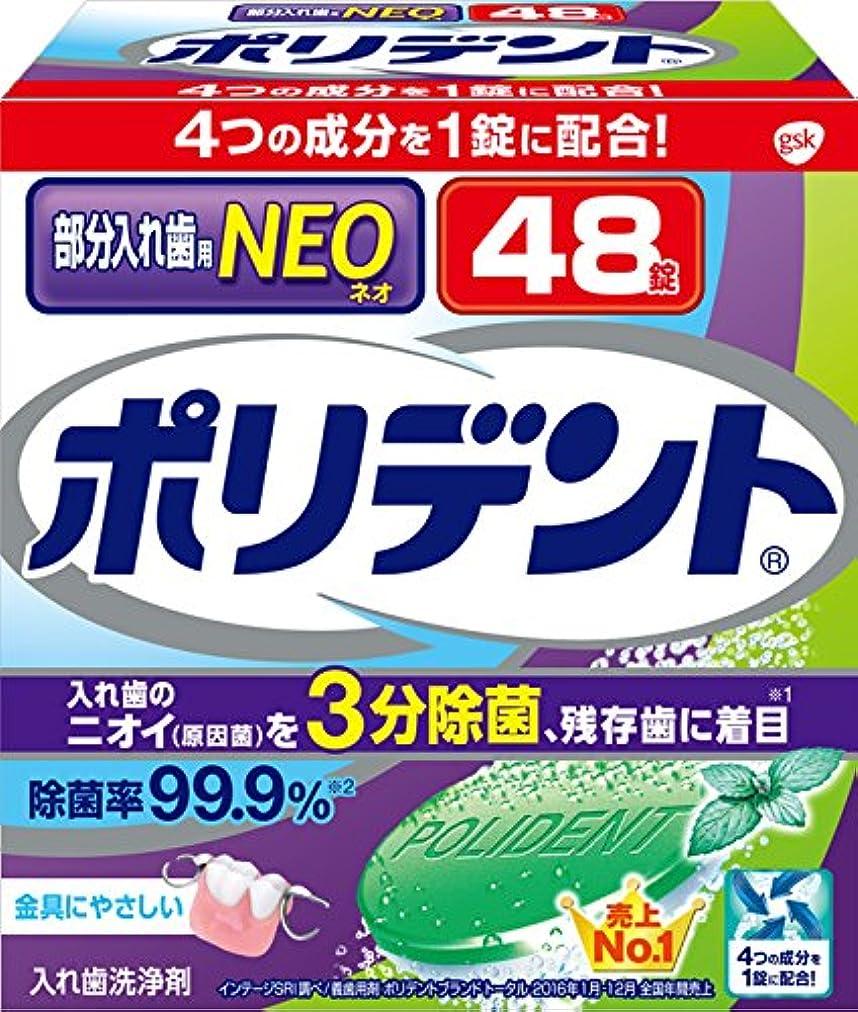 きしむ気絶させる文房具部分入れ歯用洗浄剤 ポリデントNEO 48錠