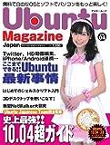 Ubuntu Magazine Japan vol.04 (アスキームック)