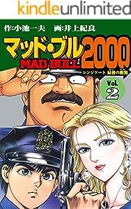 マッド★ブル2000 2巻 表紙画像