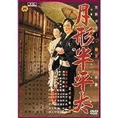 月形半平太 FYK-152-ON [DVD]