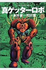 ゲッターロボサーガ 12 真ゲッターロボ 2 (アクションコミックス ゲッターロボ・サーガ) コミック