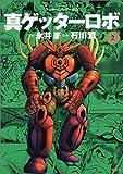 ゲッターロボサーガ 12 真ゲッターロボ 2 (アクションコミックス ゲッターロボ・サーガ)