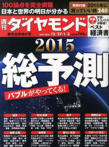 週刊ダイヤモンド2014・2015年12/27・1/3合併号[雑誌]の詳細を見る