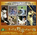 プロ野球OBクラブオフィシャルカードセット BOX