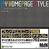 マイ・ホームページ・スタイル テイスト別Webデザインアイデア集 (MdN books)
