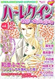ハーレクイン 名作セレクション vol.12 (ハーレクインコミックス)