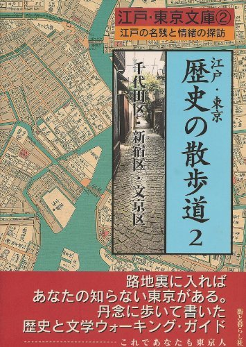 江戸・東京歴史の散歩道―江戸の名残と情緒の探訪 (2) (江戸・東京文庫 (2))