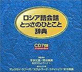 CD ロシア語会話とっさのひとこと辞典CD (<CD>)