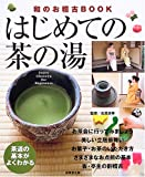 はじめての茶の湯―茶道の基本がよくわかる (和のお稽古BOOK)