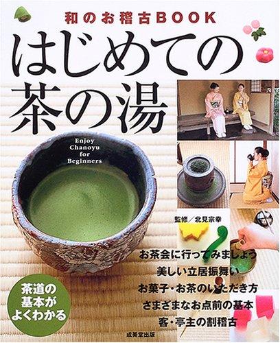 はじめての茶の湯―茶道の基本がよくわかる (和のお稽古BOOK)の詳細を見る