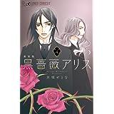 黒薔薇アリス(新装版) (4) (フラワーコミックスアルファ)