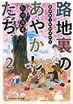 路地裏のあやかしたち (2) 綾櫛横丁加納表具店 (メディアワークス文庫)