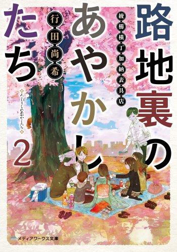 路地裏のあやかしたち (2) 綾櫛横丁加納表具店 (メディアワークス文庫)の詳細を見る