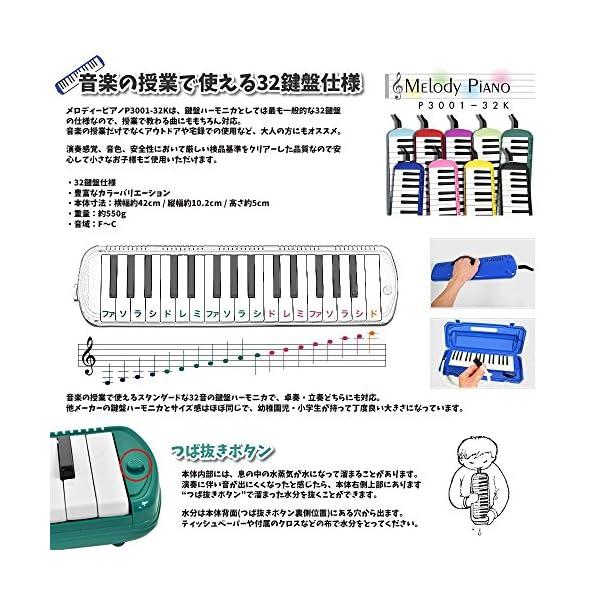 KC 鍵盤ハーモニカ ブラック 32鍵 P30...の紹介画像3