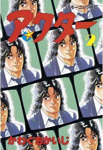 アクター(2) (モーニングコミックス)